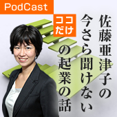 税理士佐藤亜津子の「今さら聞けないココだけの起業の話」